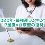 水晶玉子【2020年・最強運ランキング】12星座×血液型|ダウンタウンDX