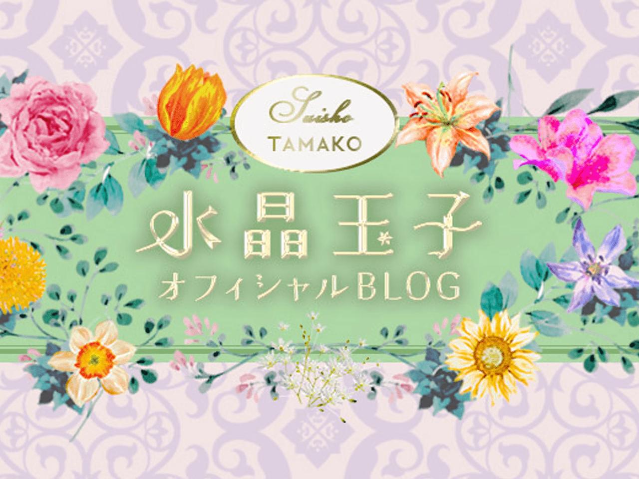水晶玉子オフィシャルブログ