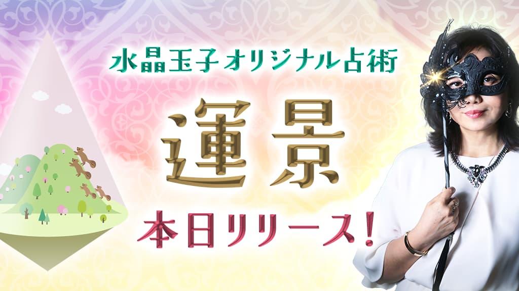 水晶玉子のオリジナル占術「運景」が遂にリリース!
