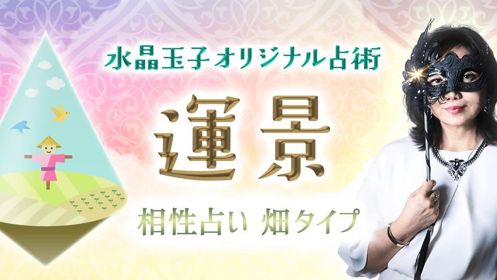 水晶玉子オリジナル占術 運景 相性占い 畑タイプ
