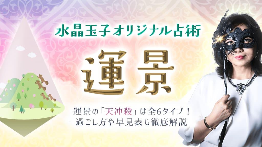 【水晶玉子】運景の「天冲殺」は全6タイプ!過ごし方や早見表も徹底解説