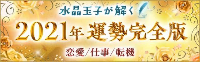 水晶玉子が解く【2021年◆運勢完全版】あなたの運命<恋愛/仕事/転機>※月別運勢つき