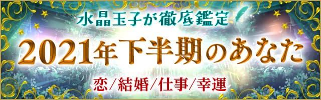 水晶玉子が徹底鑑定【2021年下半期のあなた】恋/結婚/仕事/幸運