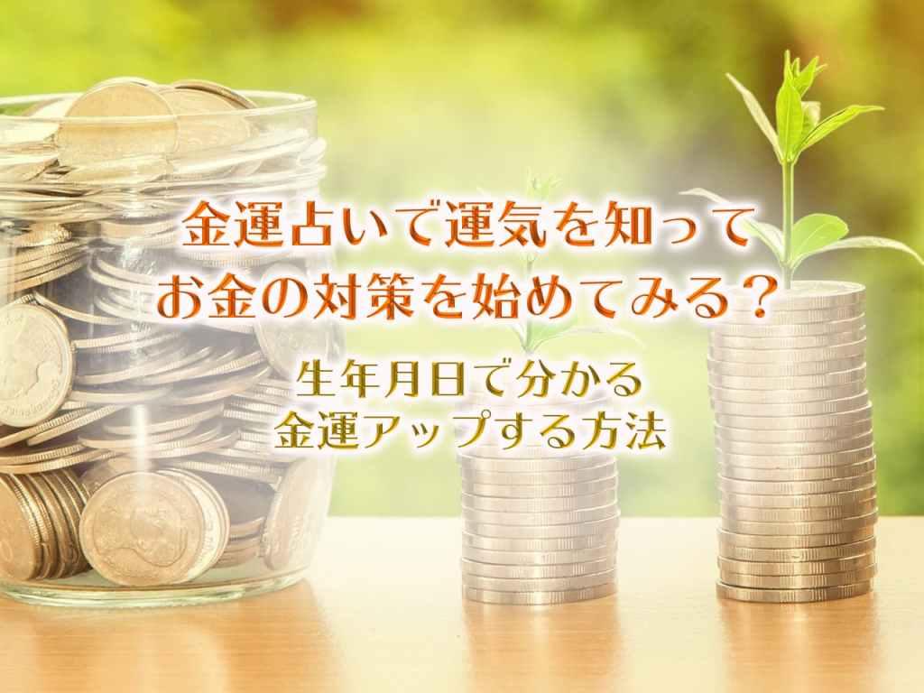 金運占いで運気を知ってお金の対策を始めてみる?生年月日で分かる金運アップする方法
