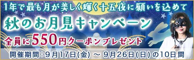 秋のお月見キャンペーン全員に500円クーポンをプレゼント
