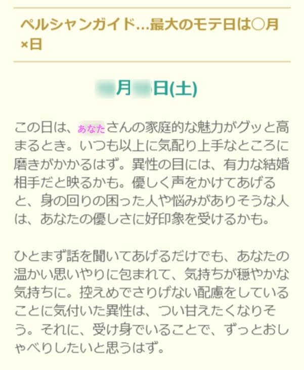 【出会い運】ペルシャンガイド…最大のモテ日は〇月×日