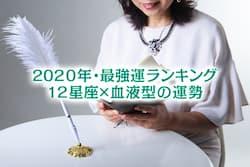 水晶玉子【2020年・最強運ランキング】12星座×血液型 ダウンタウンDX