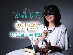 水晶玉子が占う【2021年・最強運ランキング】12星座×血液型